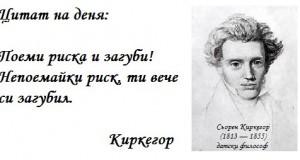 kirkegor citat