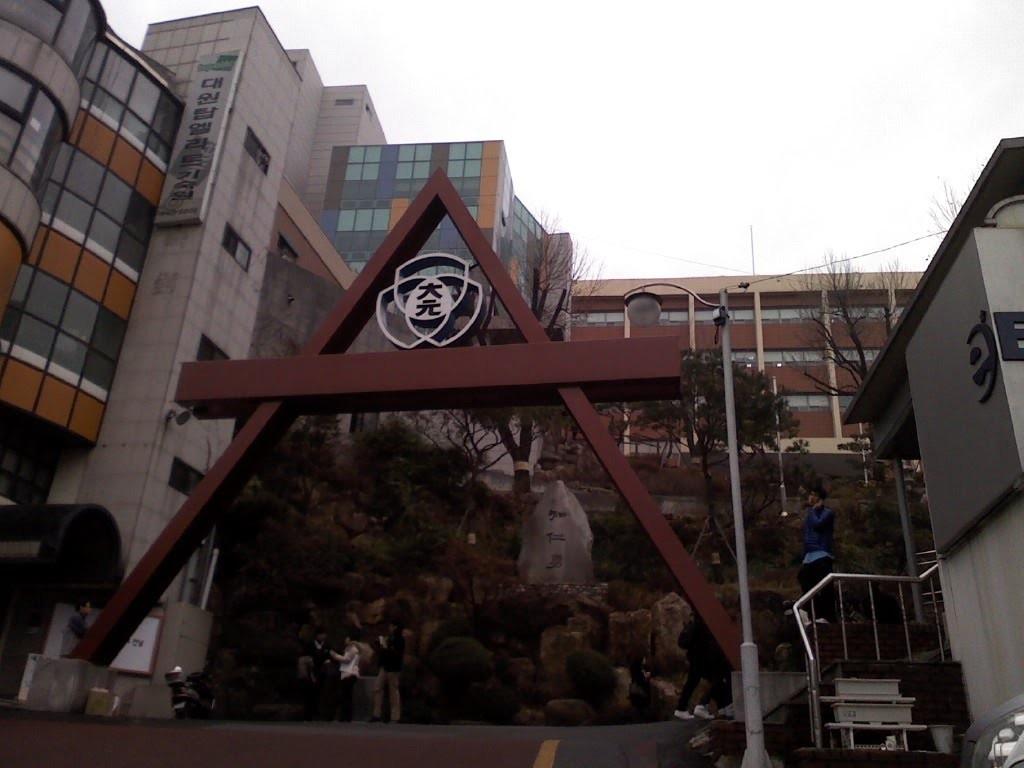 Daewon Foreign Language High School източник: http://www.panoramio.com/