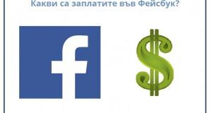 facebook zaplati