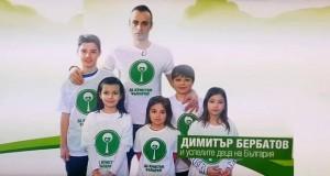 """Ники сред """"Успелите деца на България"""" и Димитър Бербатов"""