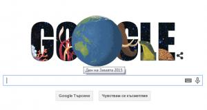 den na zemqta google doodle