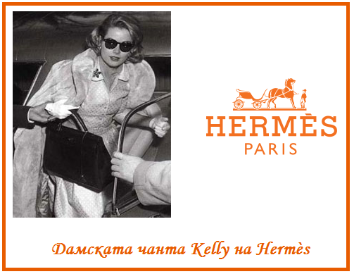 kelly hermes