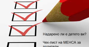 mensa check list