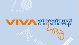 viva math 0