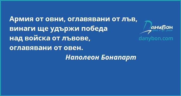citat armia ovni luv napoleon