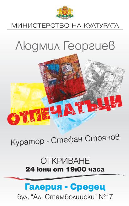 otpechatuci lidmil georgiev