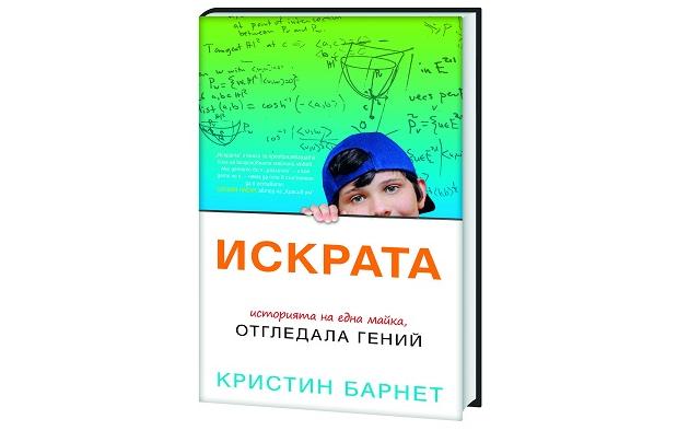iskrata