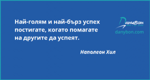 citat napoleon hill za uspeha