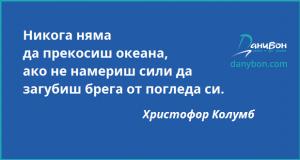 citat okean hristofor kolumb