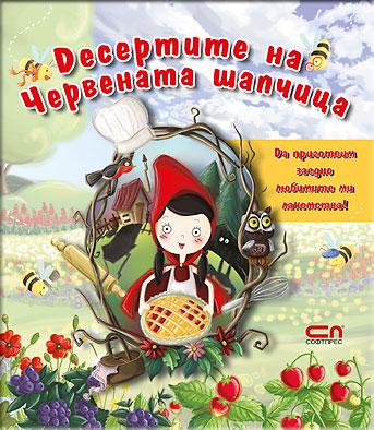 Desertite_na_chervenata_shapchiza
