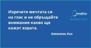 citat napoleon hill mechta