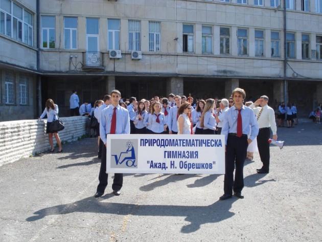 ПМГ Бургас източник: Фейсбук страницата на училището