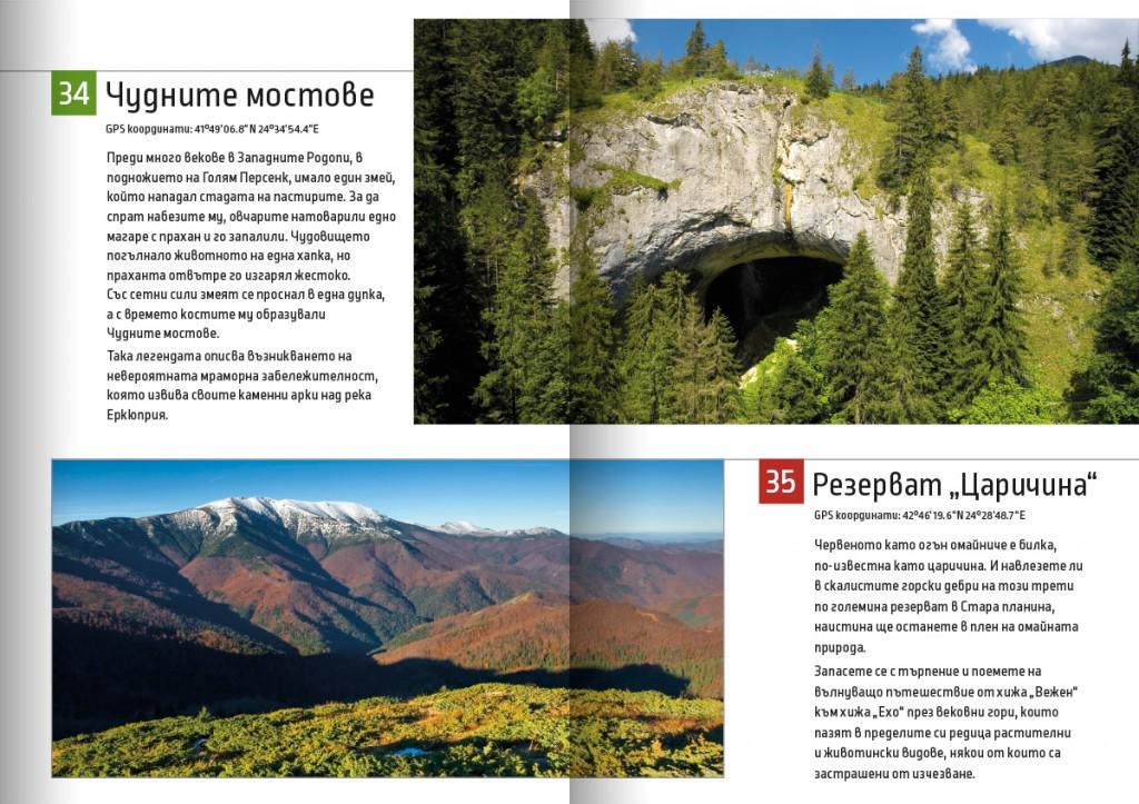 51 prikazni planinski kutcheta v bulgaria