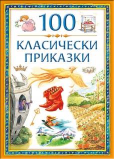 100 klasicheski prikazki