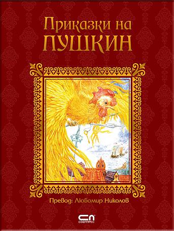 Pushkin_korica