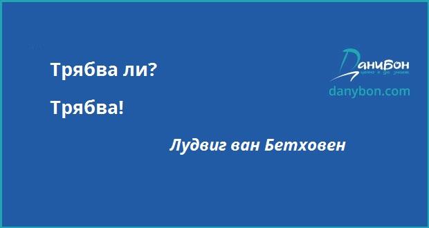 citat beethoven tryabva