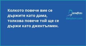 citat dama gentleman2