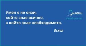 citat eshil
