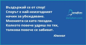 citat spor
