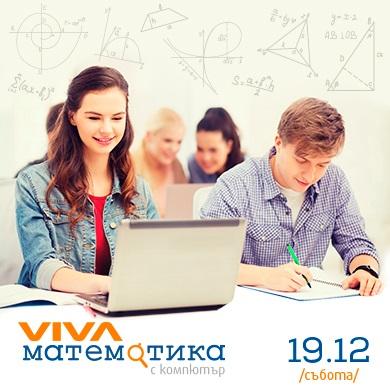 vivacognita math 2