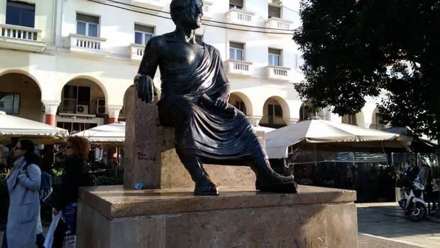 aristotel solun 1