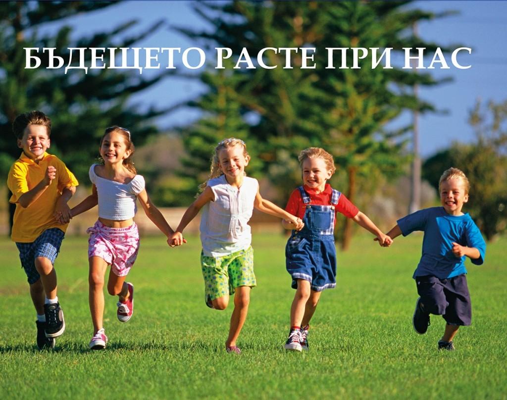 reklamen slogan