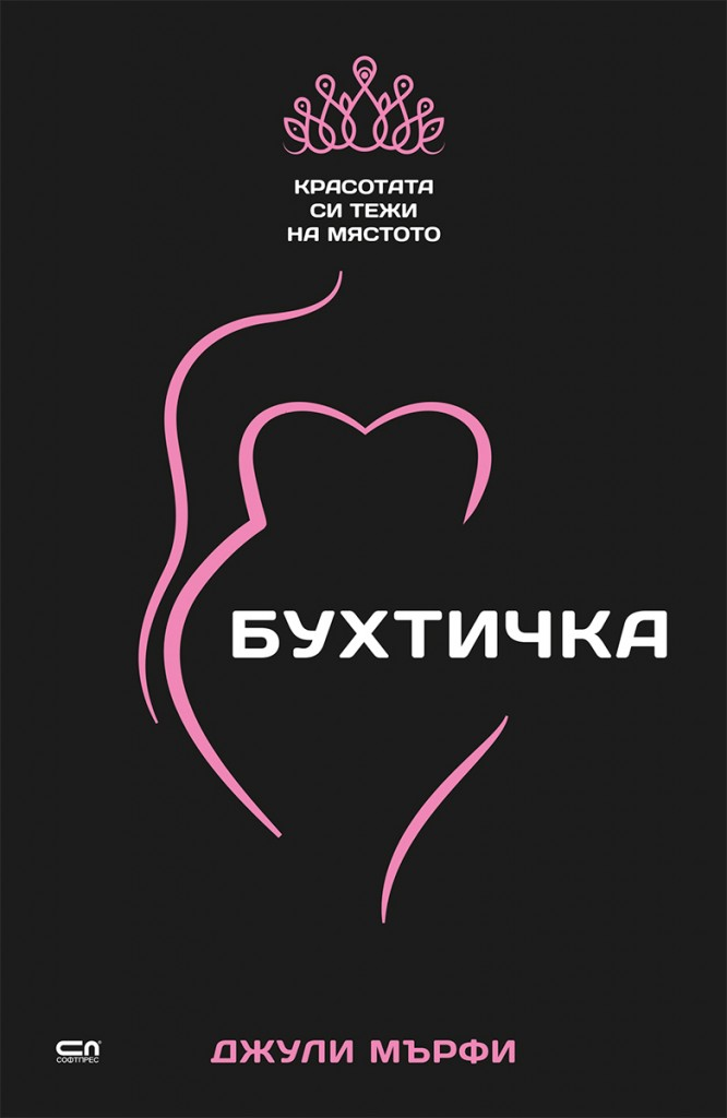 Buhtichka cover