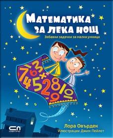 Matematika_leka nost