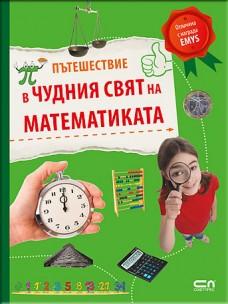 math softpress