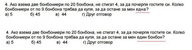 """Г. Георгиев: """"Ето как беше изписана 4 задача за 4 клас на Великденското математическо състезание в Сливен. Първият вариант е """"Сливенският""""."""