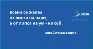 citat evrejska pogovorka1