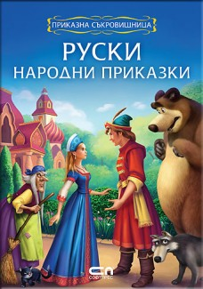 ruski prikazki