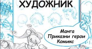 Narachnik_cov