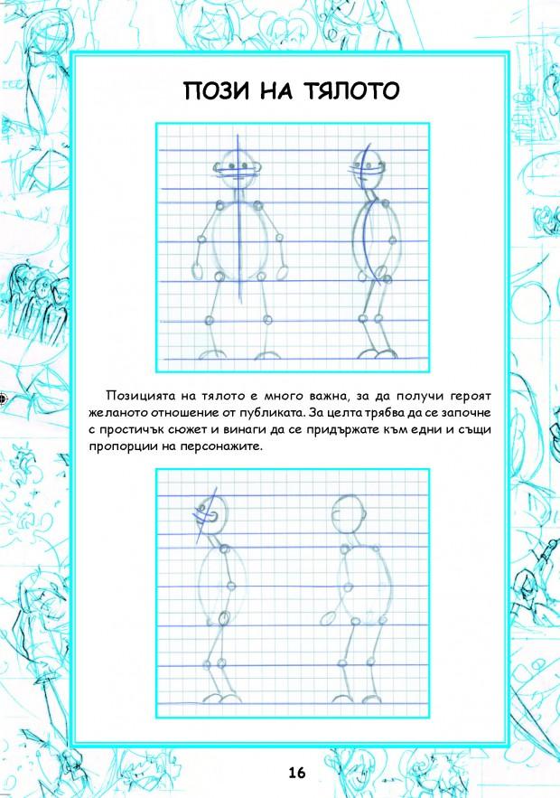 Pages from Narachnik_mlad_hidojnik_128_str-2_Page_3