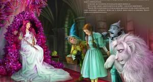 magiosnikat ot oz stranici 3