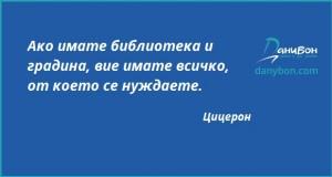 citat ciceron biblioteka