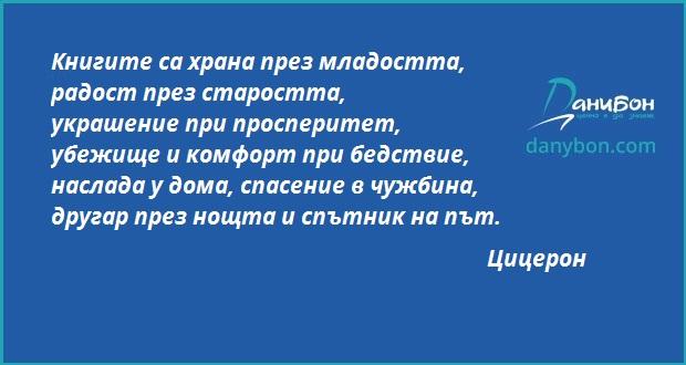 citat ciceron knigi