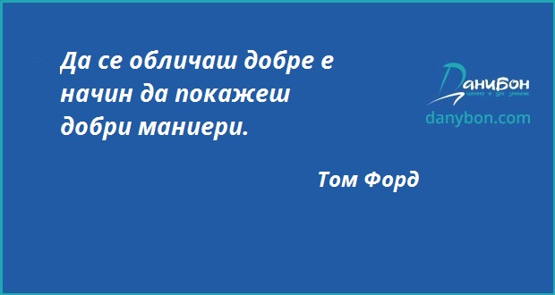 citat tom ford dressing