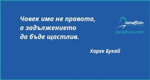 citat horhe bokaj