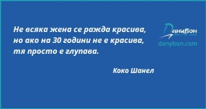 citat-krasiva-jena-coco-chanel