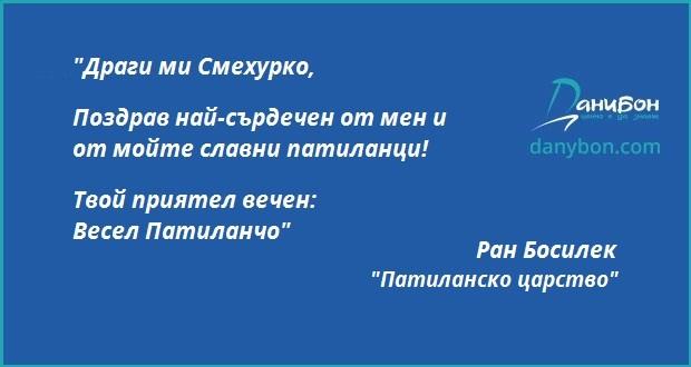 citat-ran-bosilek