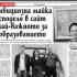 danybon-vestnik-1