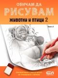 obicham-da-risuvam-kniga-3-zhivotni-i-ptitsi-2