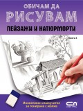 obicham-da-risuvam-kniga-4-peyzazhi-i-natyurmorti