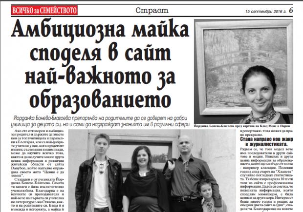 vestnik-danybon