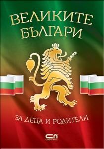velikite_bulgari_cov