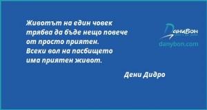 citat-denis-didro