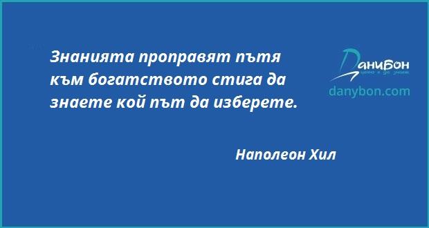 citat-napoleon-hill-znania