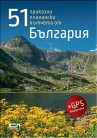 51_planinski