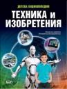 tehnika_i_izobreteniya_cov_228x